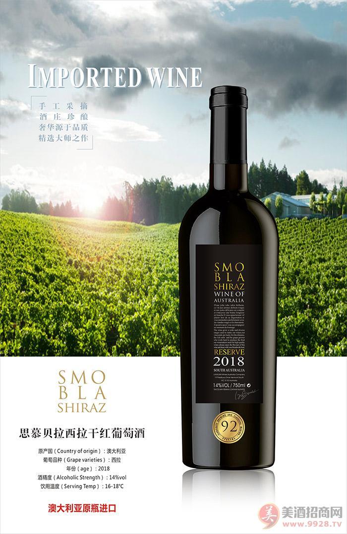 思慕�拉赤霞珠干�t葡萄酒�S��14度750ml