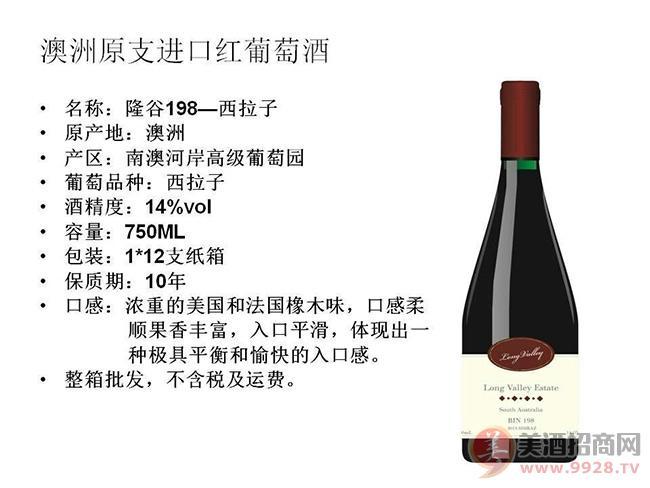 隆谷葡萄酒系列