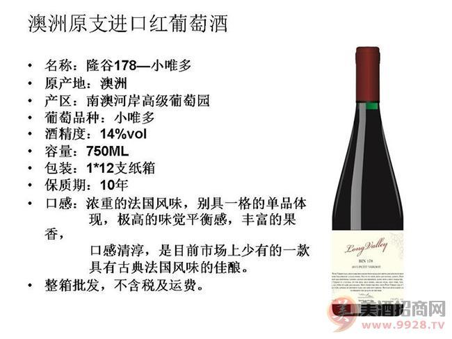 隆谷葡萄酒