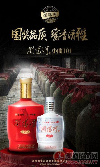 2019秋季湖南糖酒会