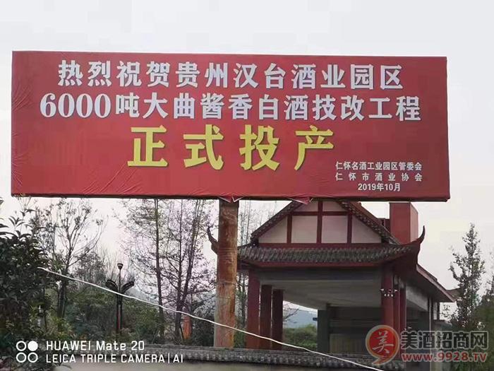 贵州汉台酒业有限公司-贴牌定制OEM散酒