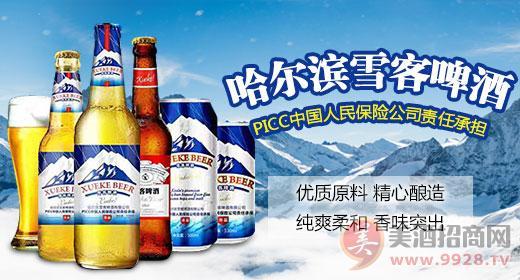 哈尔滨雪客啤酒有限公司