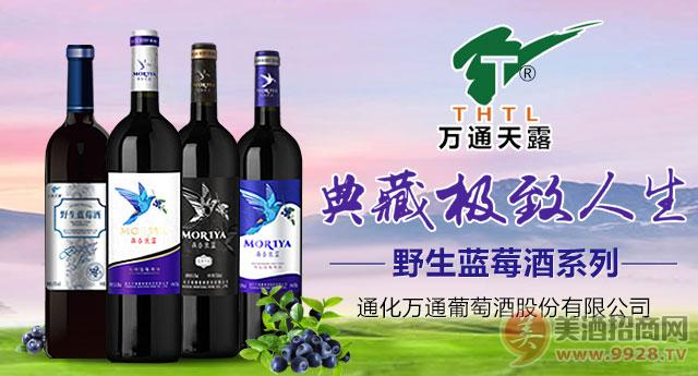 通化万通葡萄酒股份有限公司