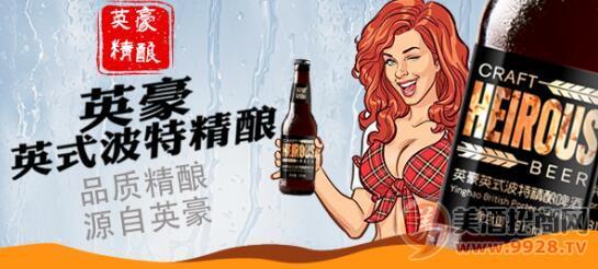 英式波特精酿啤酒好在哪里?如何选择一款波特精酿啤酒代理?
