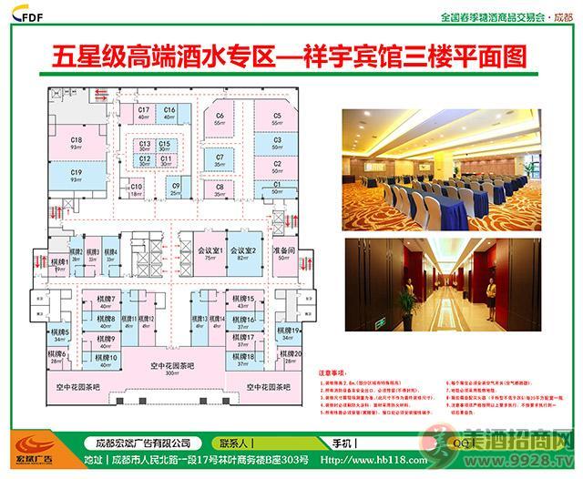 成都祥宇宾馆3楼平面图