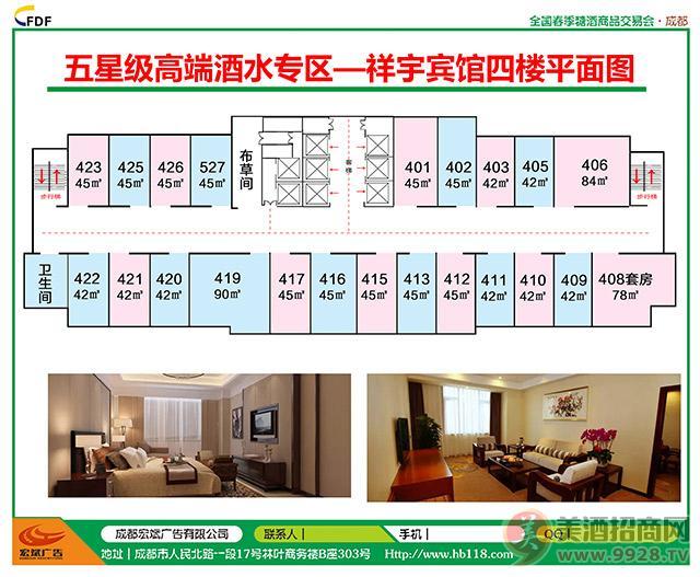 成都祥宇宾馆4楼平面图