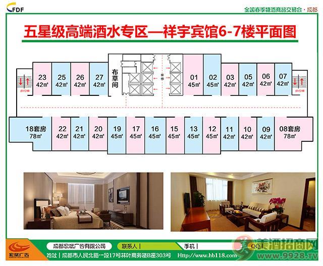 成都祥宇宾馆6-7楼平面图