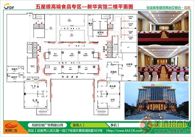 新华宾馆2楼平面图