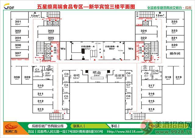 新华宾馆3楼平面图