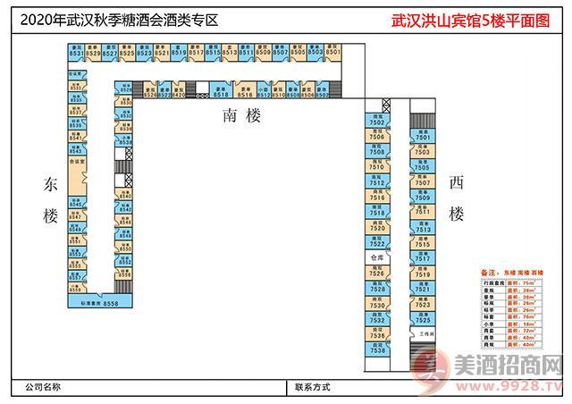 武汉洪山宾馆5楼平面图