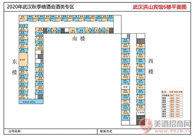 武汉洪山宾馆6楼平面图