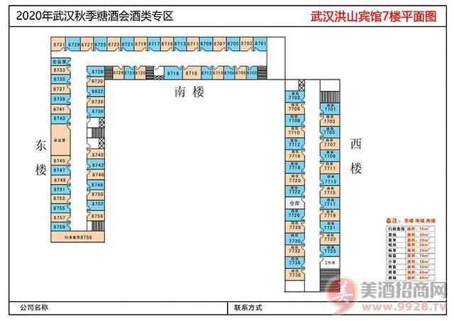 武汉洪山宾馆7楼平面图