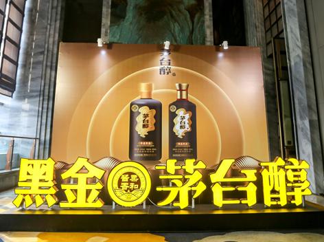 酱香黑马 柔和至醇|黑金·茅台醇酒新品上市发布会在郑州隆重举行