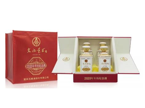 五粮液股份·文化艺术酒—2020年年历纪念酒新品上市啦!