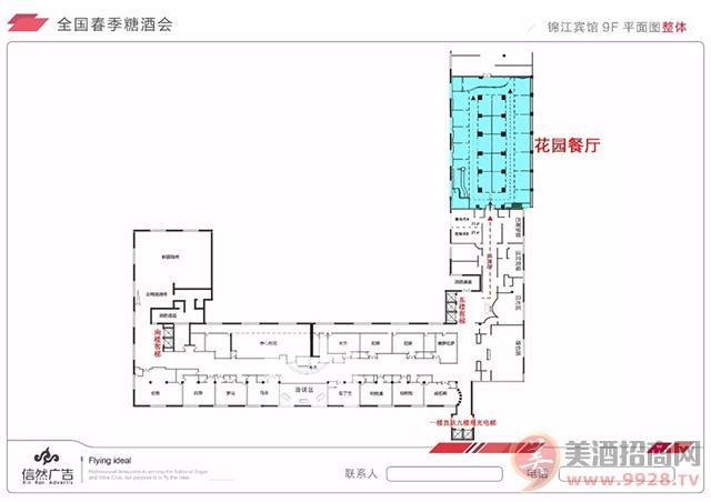 锦江宾馆9楼