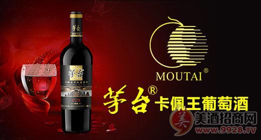 茅台卡佩王葡萄酒