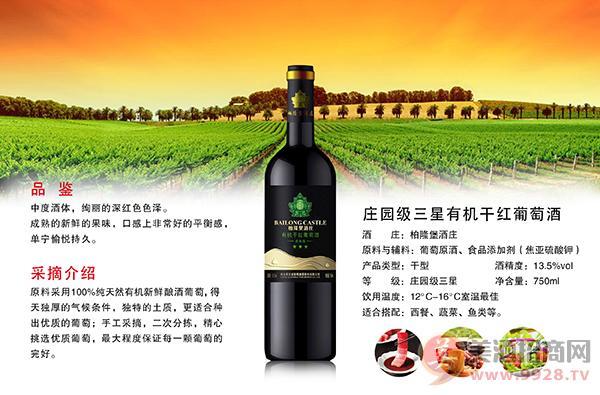 庄园级三星有机干红葡萄酒13.5度