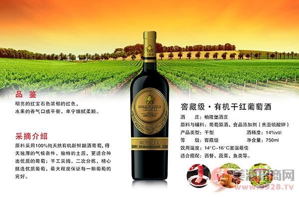窖藏级有机干红葡萄酒14度750ml