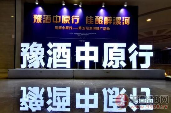 杜康醉沙澧 ,四大亮点绽放中国食品名城