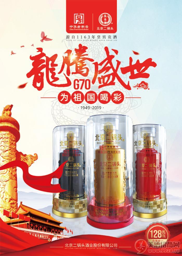 永丰多彩(北京)酒业有限公司