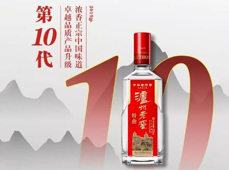 泸州老窖特曲第十代全球荣耀上市,市场零售价328元/瓶!