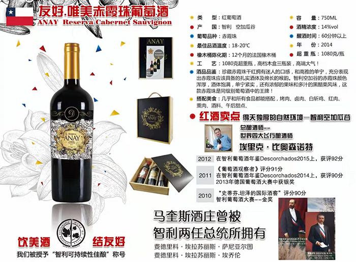 友好·唯美赤霞珠葡萄酒