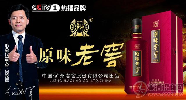 泸州老窖原味老窖酒