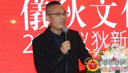 河南仪狄实业有限公司总经理陈东生致辞