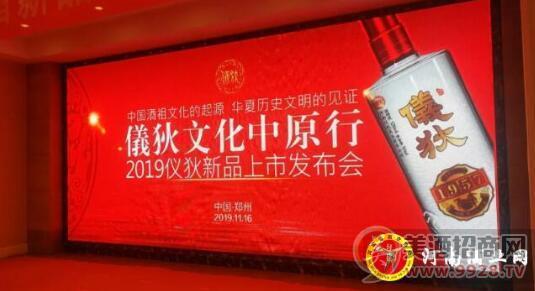 """2019""""仪狄文化中原行""""正式启航"""