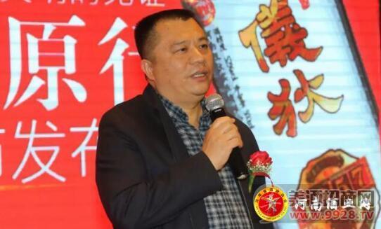 河南省酒业协会总工程师赵书民致辞