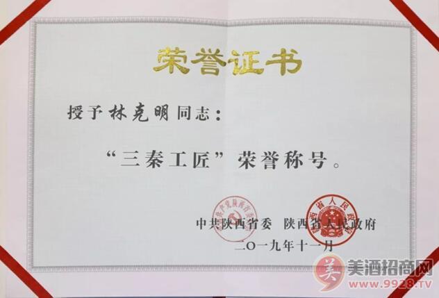 """西凤集团公司员工林克明被授予2019年度""""三秦工匠""""称号"""