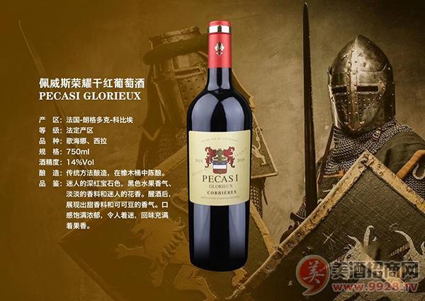 佩威斯荣耀干红葡萄酒14度750ml
