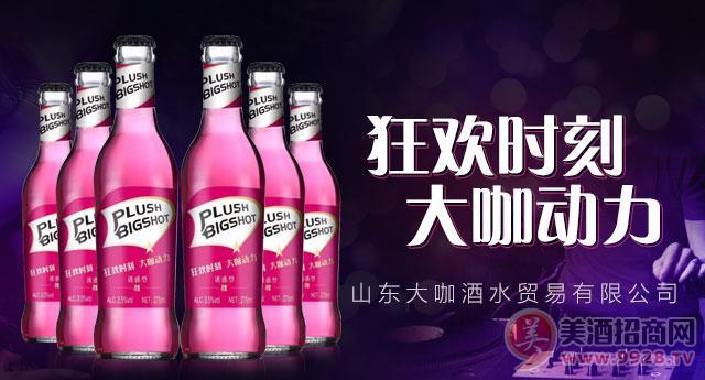山�|大咖酒水�Q易有限公司