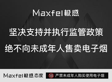 Maxfel深圳旗�店盛大�_�I,加速全球化布局