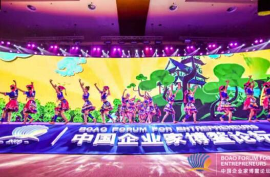 茅台协办2019中国企业家博鳌论坛 共同助力品牌强国建设