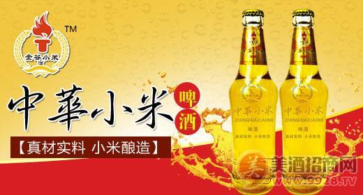 中华小米啤酒集团有限公司