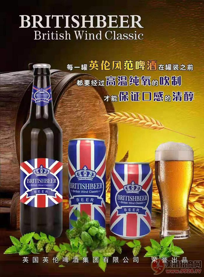 英伦风范啤酒