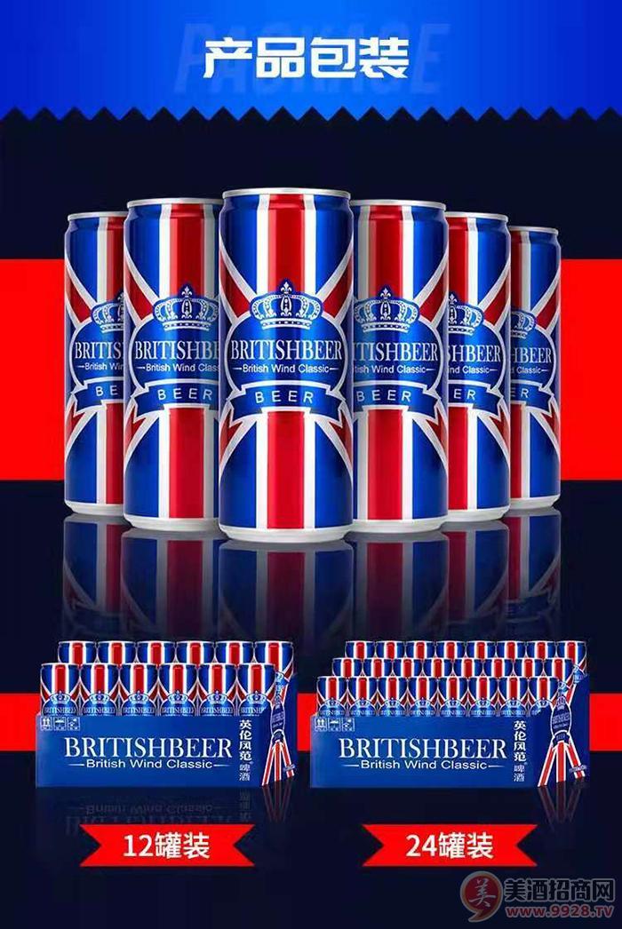 英国英伦啤酒集团有限公司