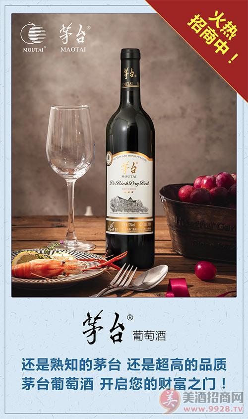 茅台歌韵葡萄酒