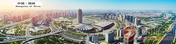 2020第十届郑州精品年货会