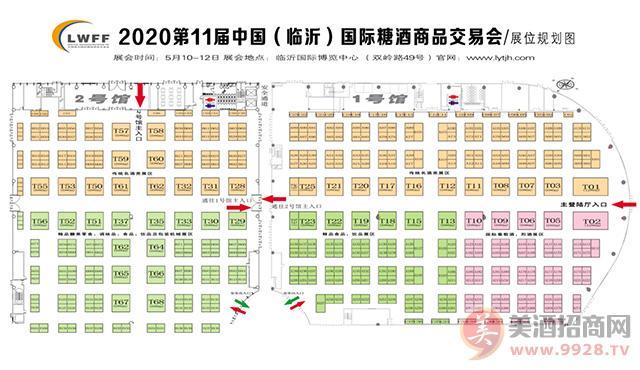 2020第十一届中国(临沂)国际糖酒会