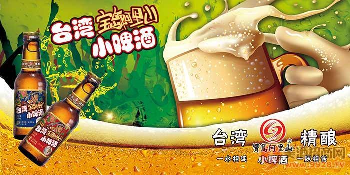 台湾宝岛阿里山小啤酒绿标248ml