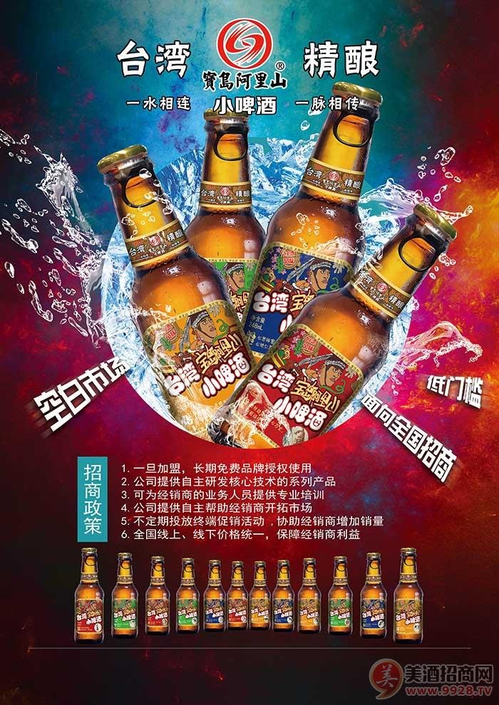 台湾宝岛阿里山小啤酒248ml