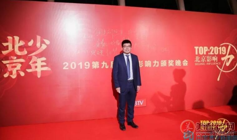 """朱华总经理荣膺北京影响力""""十大企业家"""""""