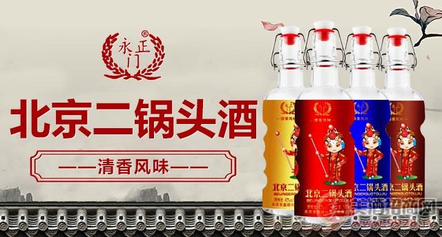 永正门北京二锅头酒