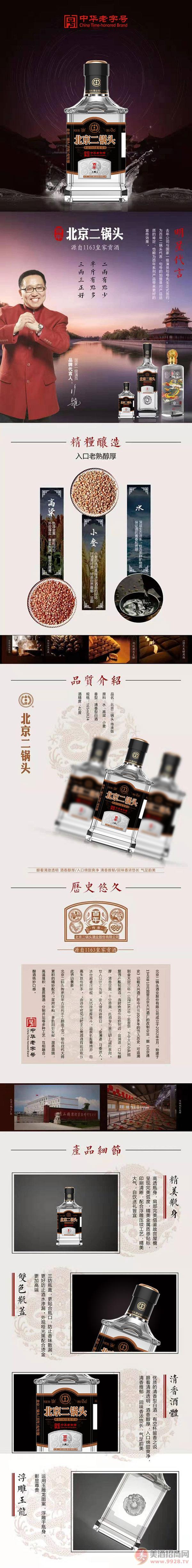 百年二锅头酒传承小方瓶