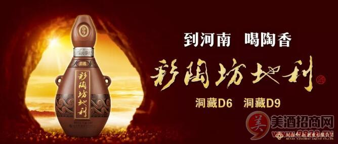 仰韶出彩2019�S淮流域白酒核心�a�^企�I峰��!
