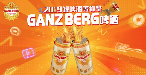 GANZBERG啤酒�{借一�雎费莼�� 燃爆了整��佛山片�^?!