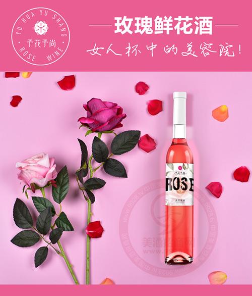 一款专属女人的玫瑰花酒火热招商,低度数、高颜值!