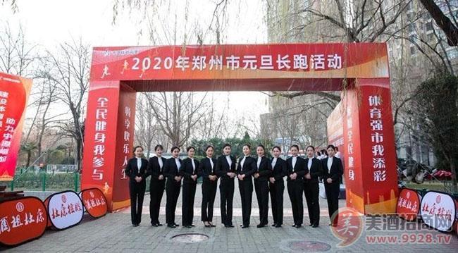 """2020新年跑!杜康�y手洛�、�州上演�L跑""""�p城�"""""""